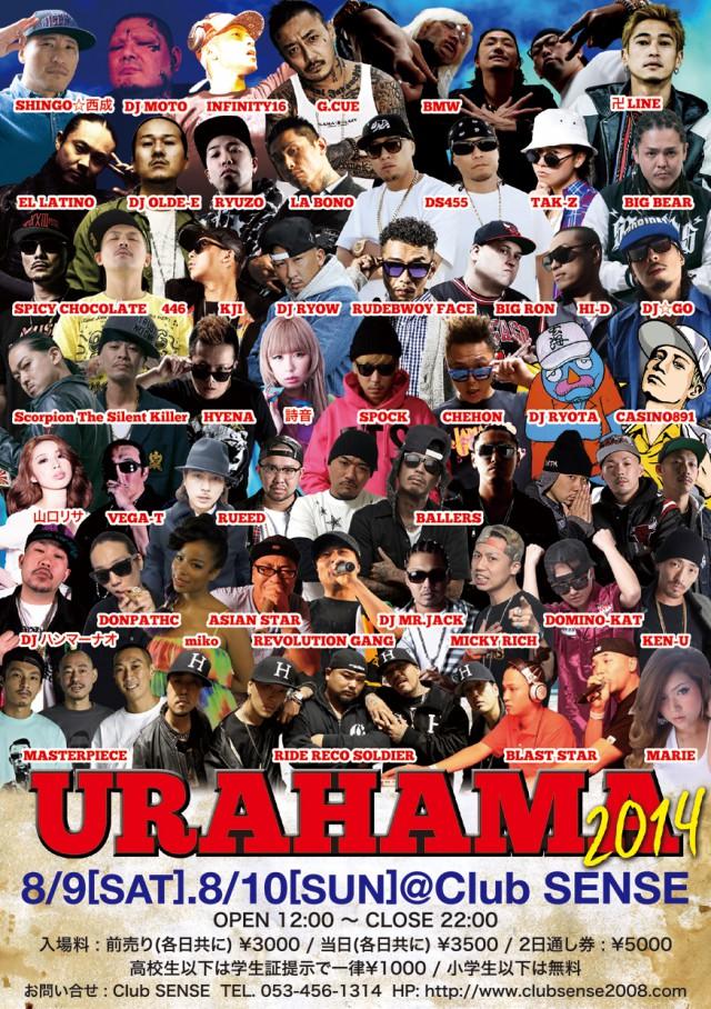 8月9日(土)「URAHAMA2014」@静岡県浜松市 Club SENSE