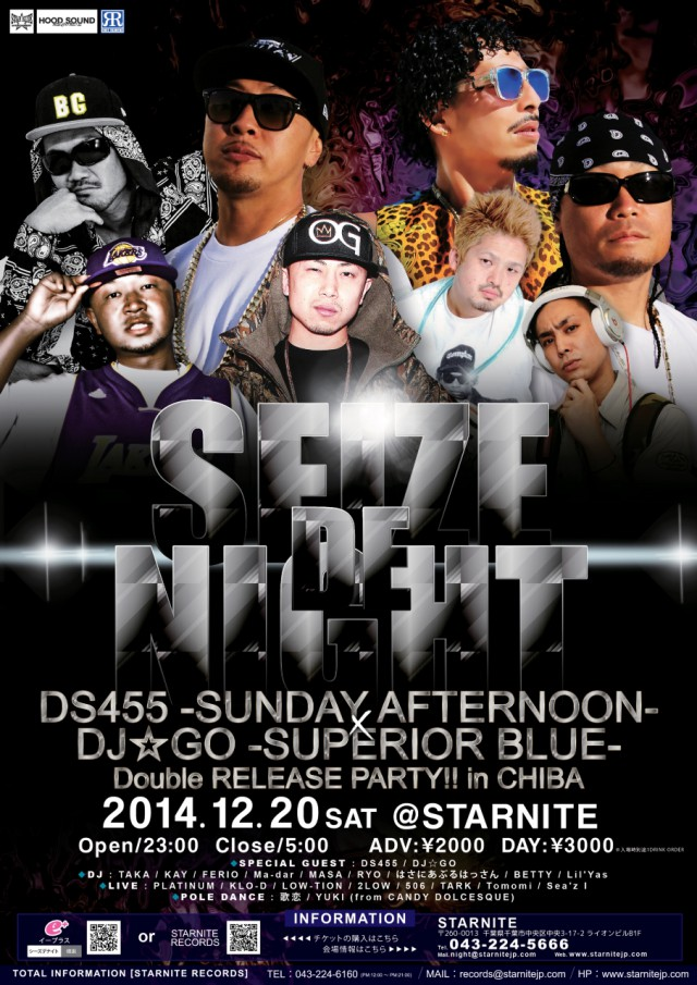 12月20日(土)「SEIZE DE NIGHT Presents DS455 『SUNDAY AFTERNOON』 × DJ☆GO 『SUPERIOR BLUE』  ダブル RELEASE PARTY!! in 千葉」@千葉県千葉市 STARNITE