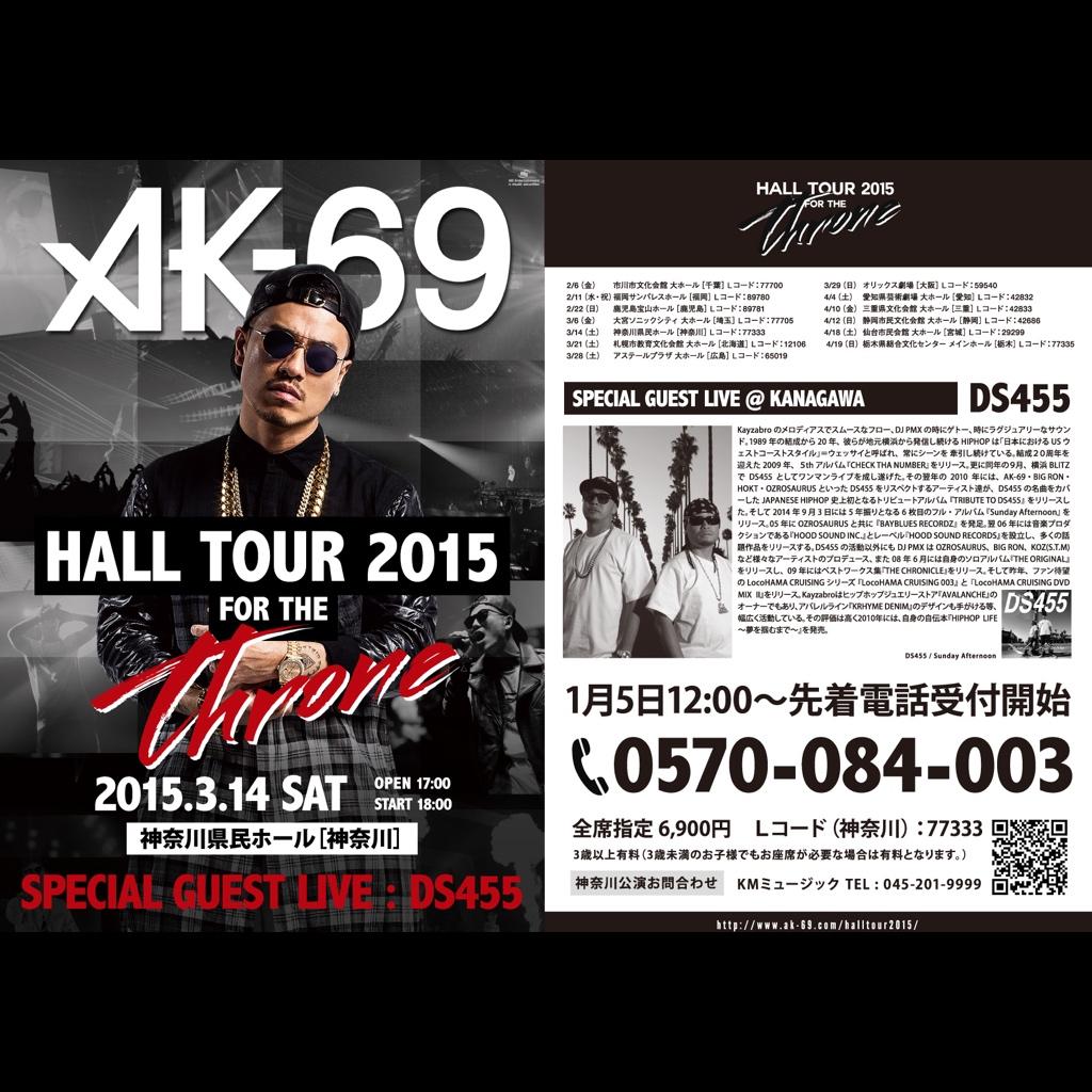 3月14日(土)「AK-69 HALL TOUR 2015 FOR THE THRONE」@神奈川県横浜市 神奈川県民ホール
