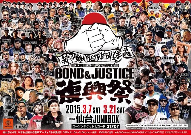 3月7日(土)「BOND&JUSTICE 復興祭」@宮城県仙台市 仙台JUNKBOX