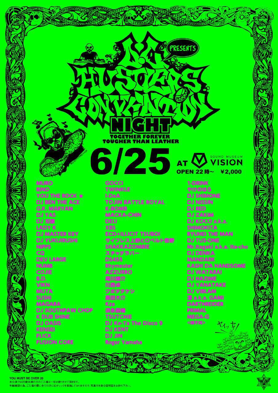 6月25日(木)「D.L presents HUSLER CONVETION NIGHT」@東京都渋谷区 VISION