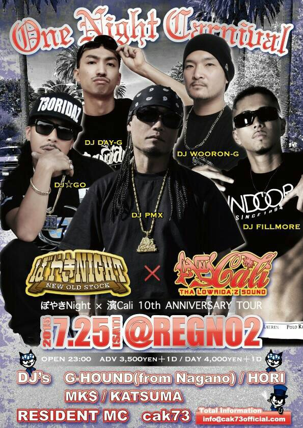 7月25日(土)「ぼやきnight × 濱cali 10th AnniversaryTour ONE NIGHT CARNIVAL」@新潟県長岡市 REGNO2