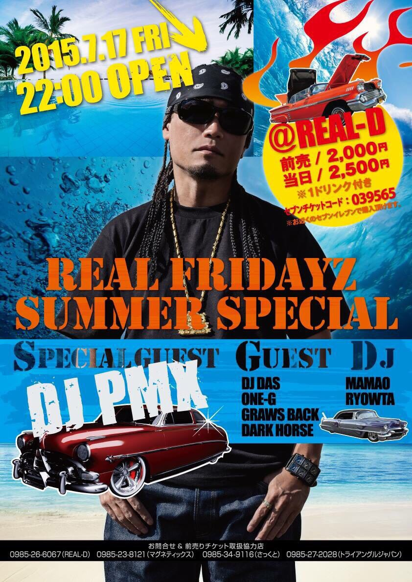 7月17日(金)「REAL FRIDAYZ SUMMER SPECIAL」@宮崎県宮崎市 REAL-D