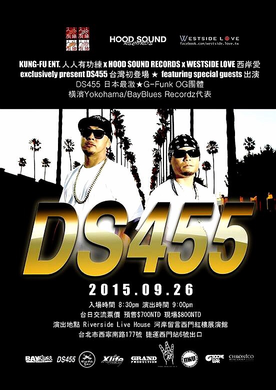 9月26日(土)「人人有功練 X HOOD SOUND RECORDS X WESTSIDE LOVE - 西岸愛 DS455台湾公演」@台北市 Riverside Live House 河岸留言(西門紅樓展演館)