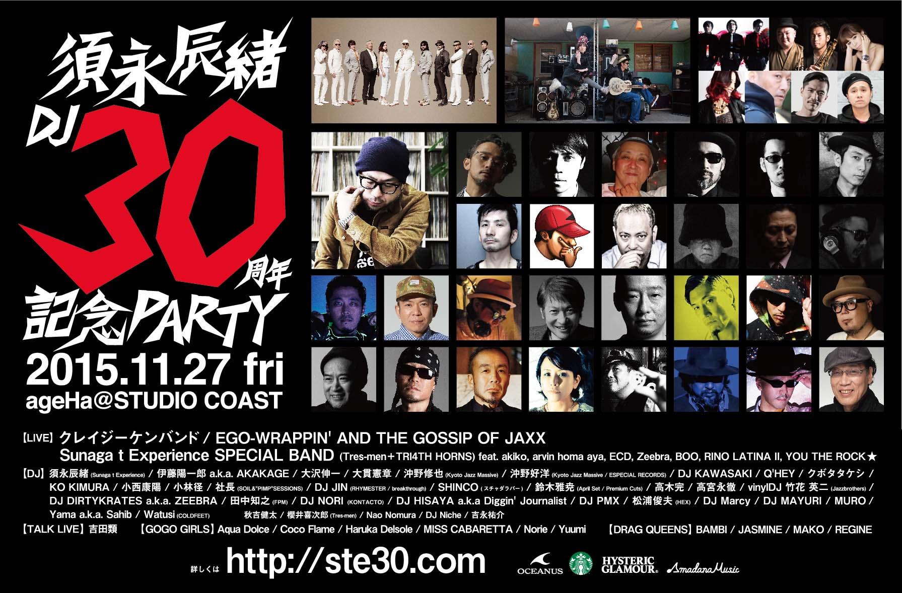 11月27日(金)「須永辰緒DJ30周年記念PARTY」@東京都江東区 STUDIO COAST